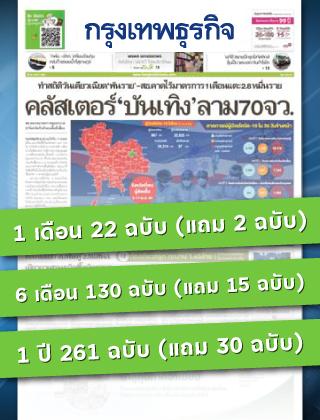 กรุงเทพธุรกิจ สมาชิก 24 ฉบับ